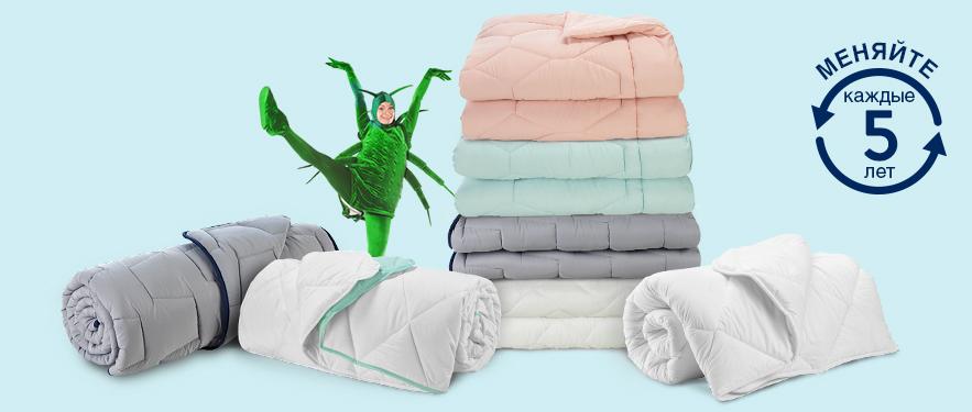 Меняйте одеяло каждые 5 лет