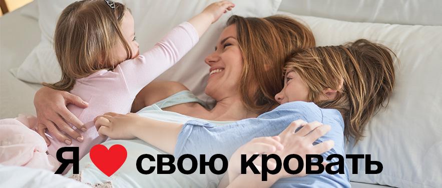 Я ❤ свою кровать