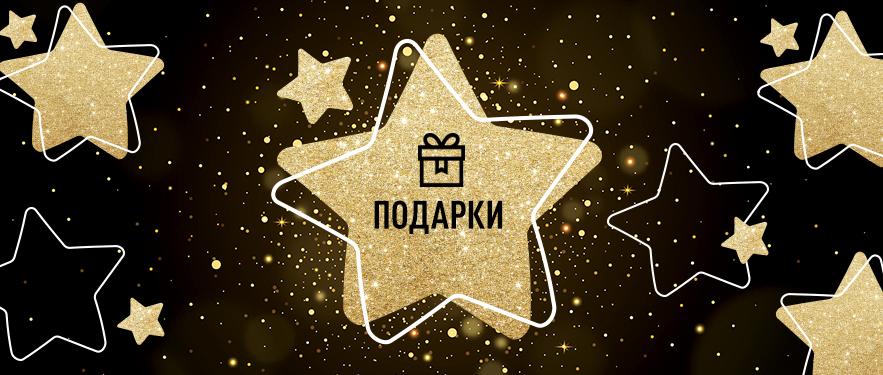 Звездные подарки теперь ДЛЯ ВСЕХ!